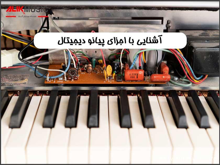 آشنایی با اجزای پیانو دیجیتال