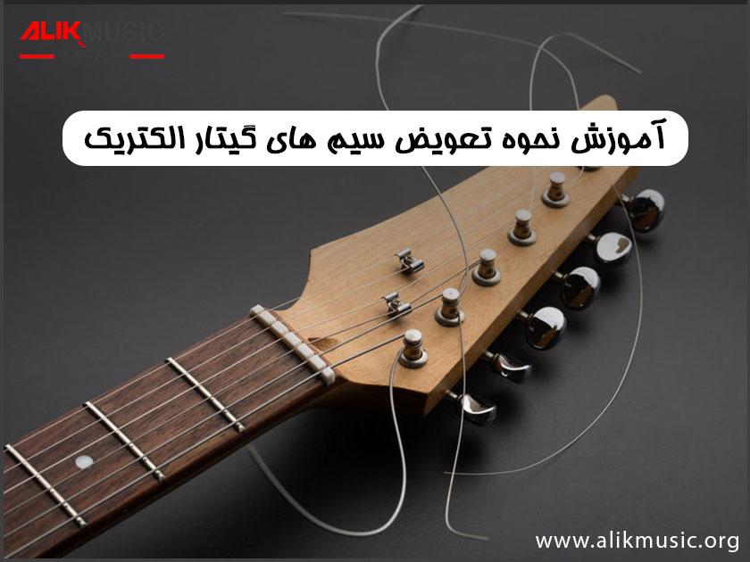 آموزش نحوه تعویض سیم های گیتار الکتریک