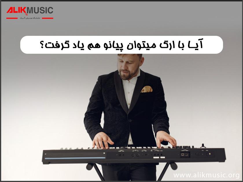 آموزش-پیانو-با-کیبورد-ارگ