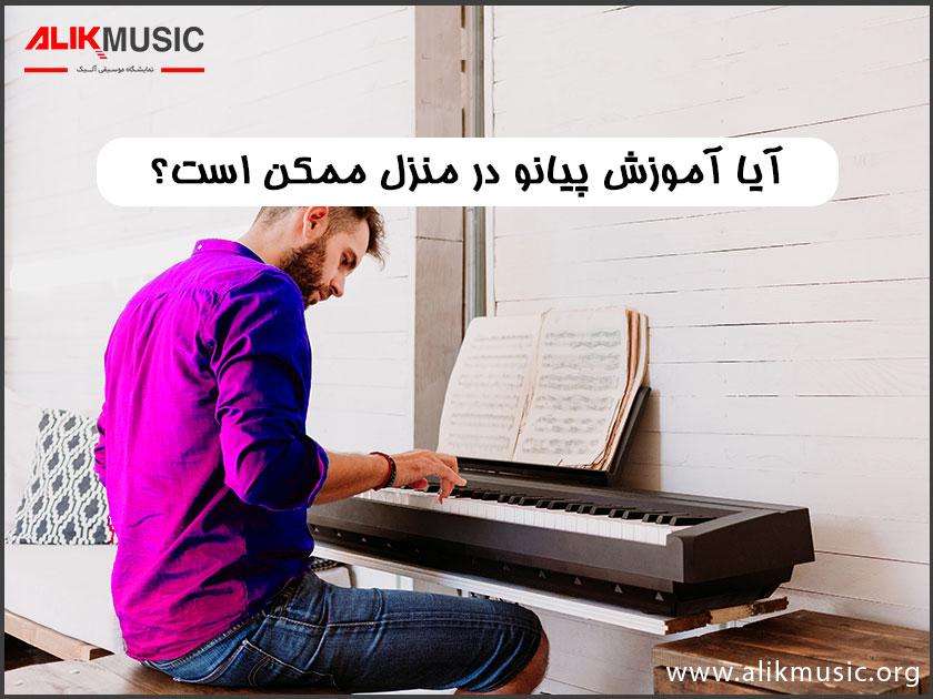 آیا آموزش پیانو در منزل ممکن است