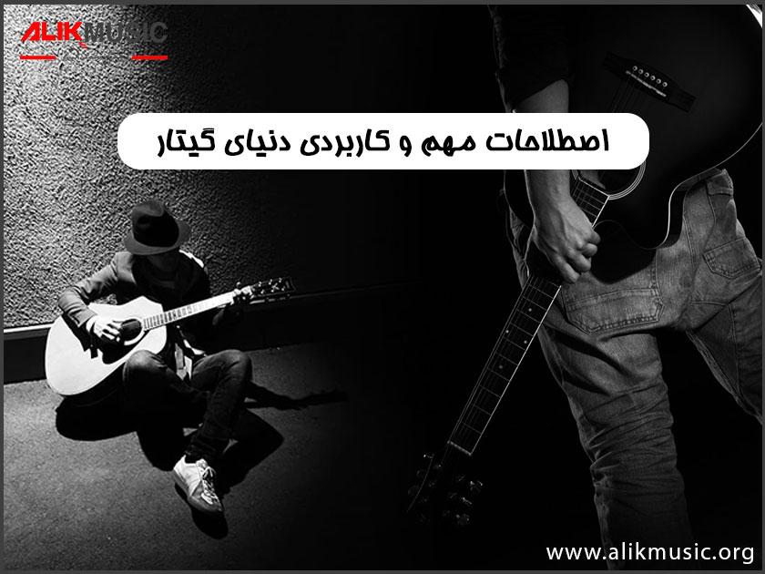 اصطلاحات گیتار