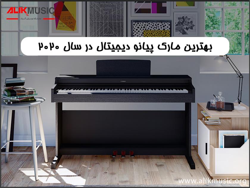 بهترین مارک پیانو