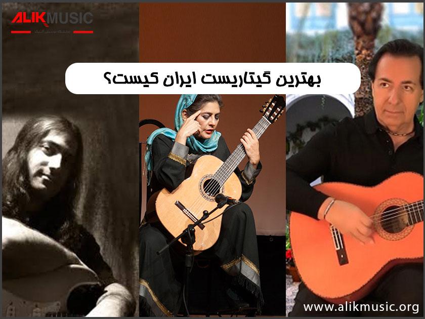 بهترین گیتاریست ایران کیست