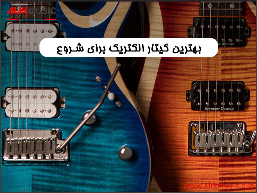 بهترین گیتار الکتریک برای شروع