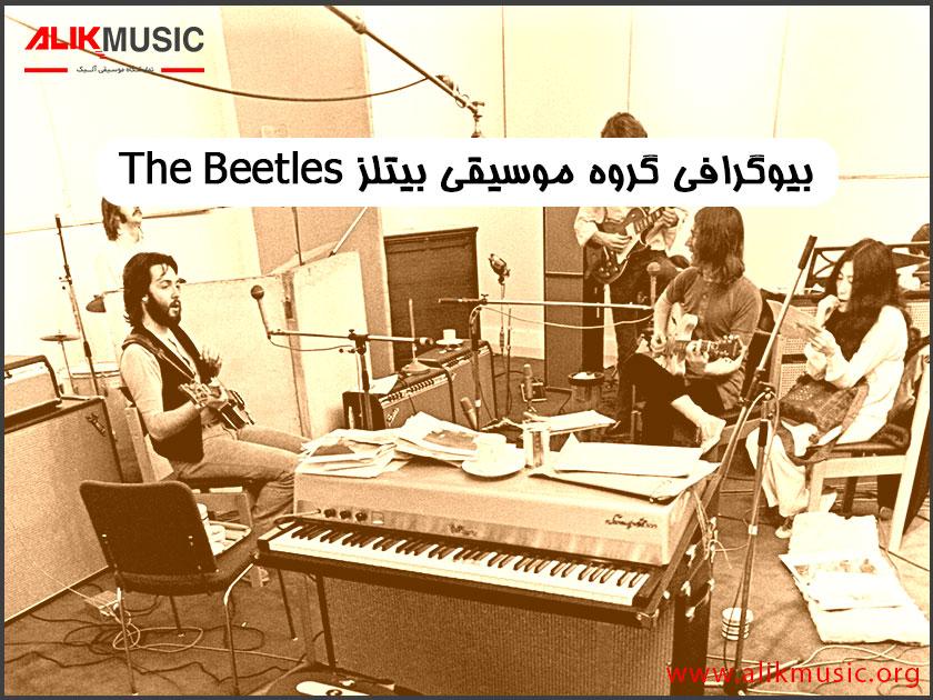 بیوگرافی گروه بیتلز The Beetles