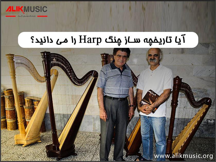 آیا تاریخچه ساز چنگ Harp را می دانید