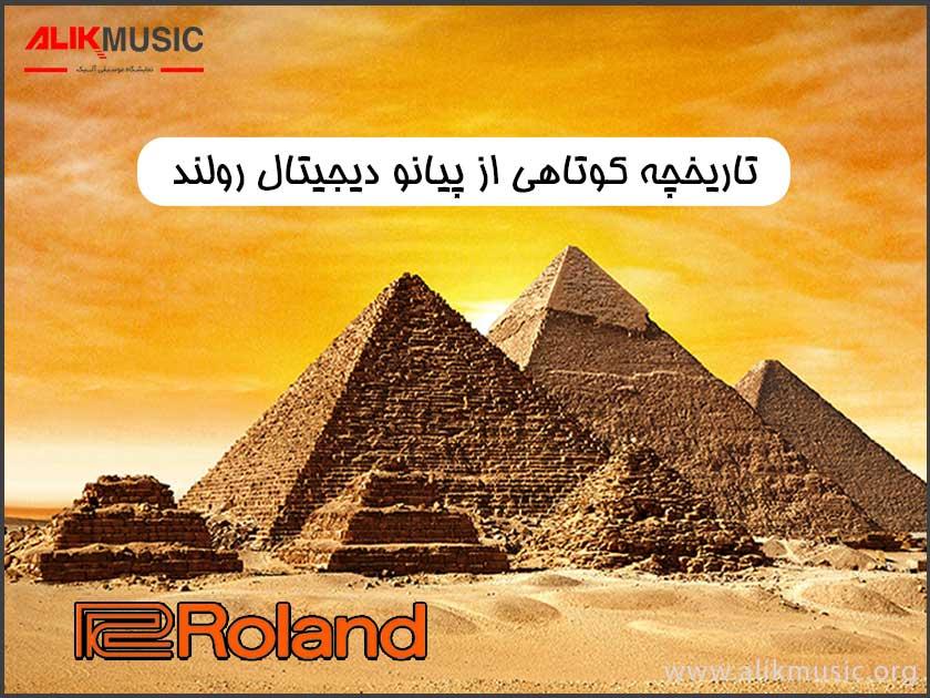 تاریخچه پیانو دیجیتال رولند