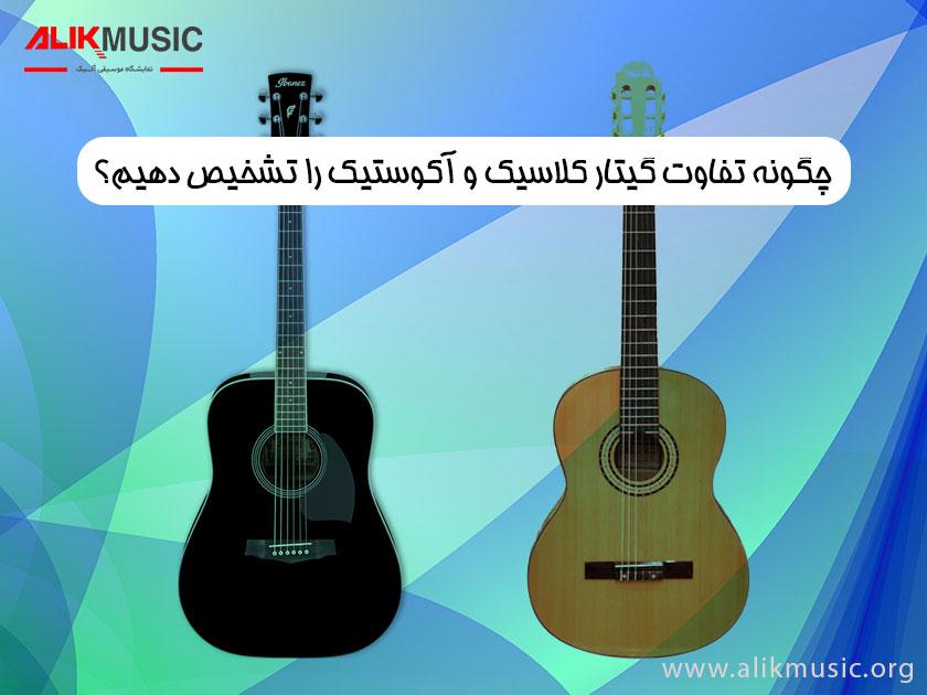 تفاوت گیتار کلاسیک با گیتار آکوستیک