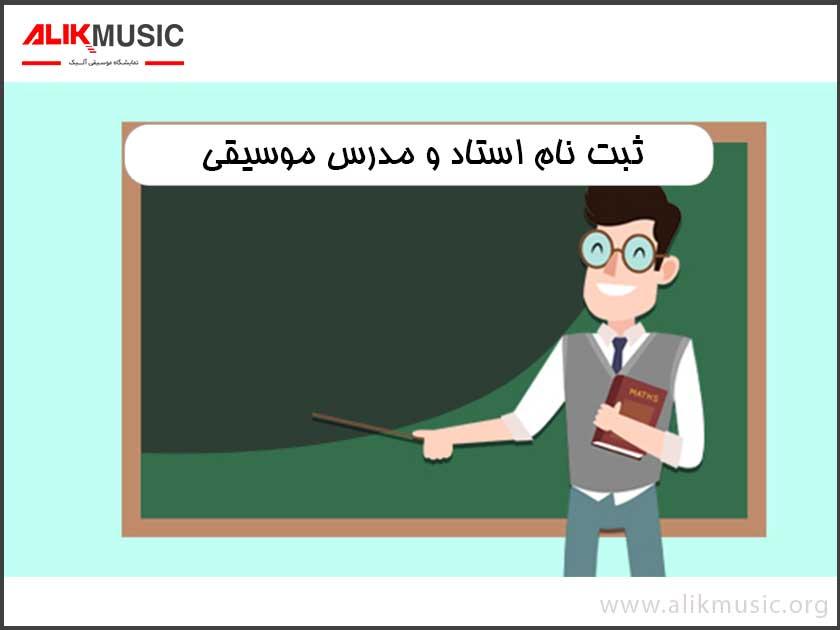 ثبت-نام-استاد-و-مدرس-موسیقی