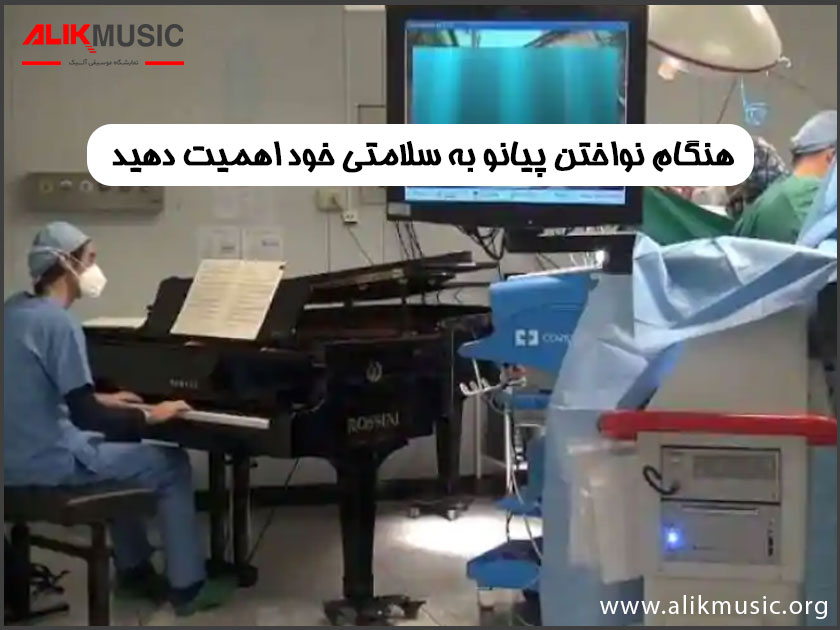 حفظ سلامتی هنگام نوازندگی پیانو