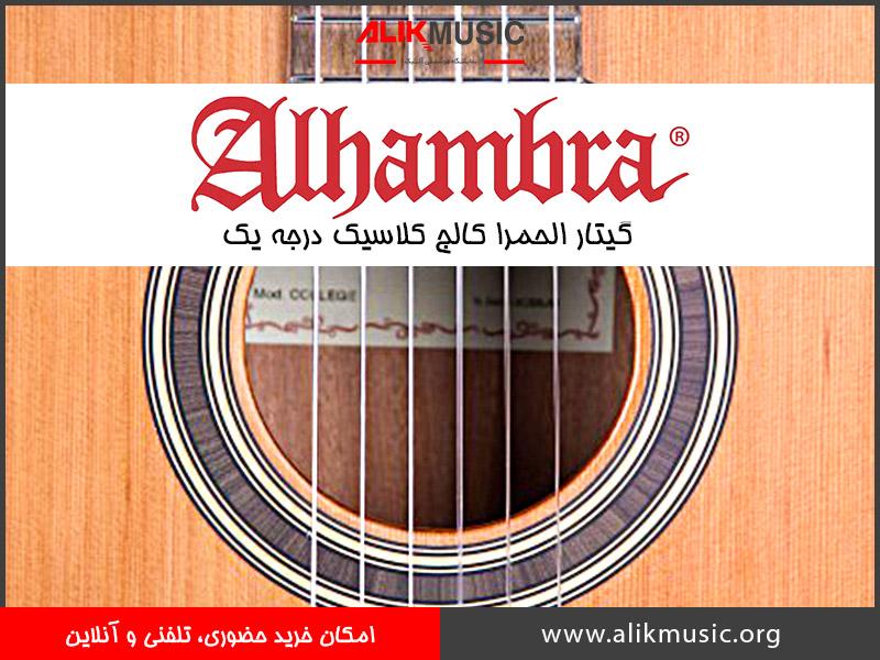 خرید گیتار alhambra college