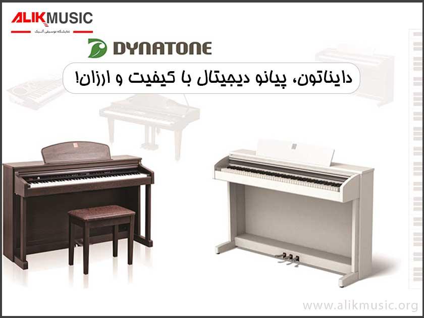 دایناتون،-پیانو-دیجیتال-با-کیفیت-و-ارزان!