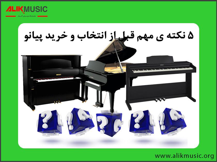 5 نکته مهم قبل خرید پیانو آکوستیک دیجیتال