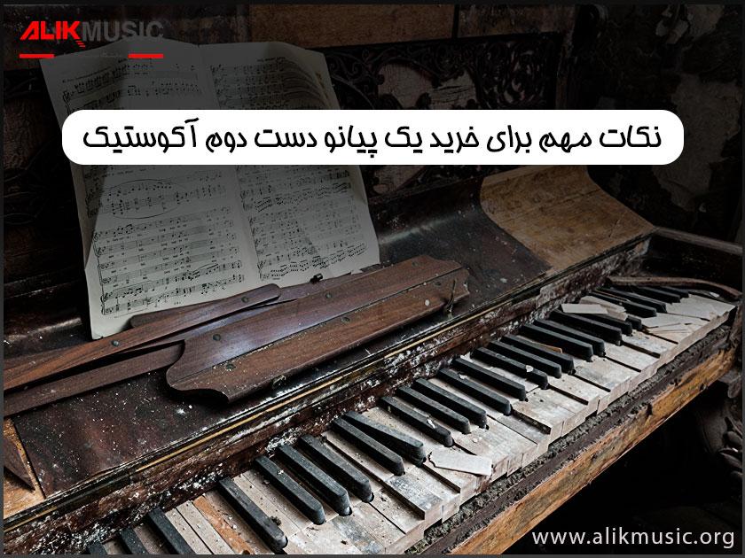 نکات مهم برای خرید پیانو دست دوم آکوستیک