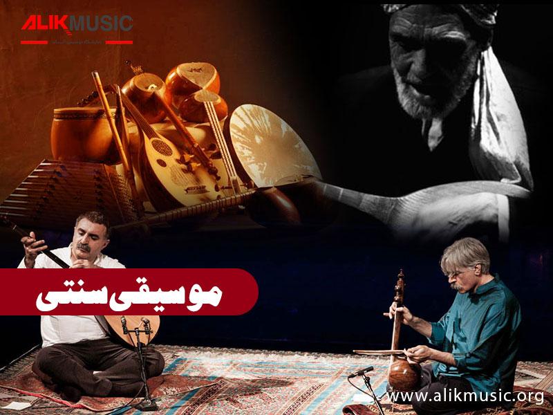 سبک موسیقی سنتی ایرانی