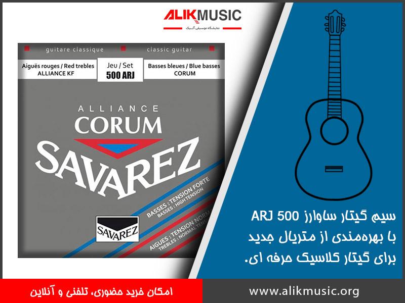 سیم گیتار ساوارز اصلی savarez 500 arj