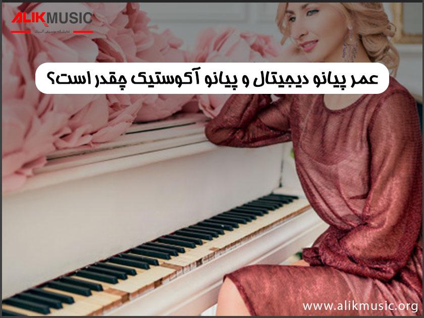 عمر پیانو
