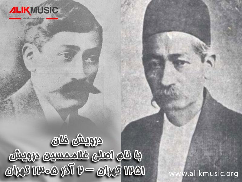 غلامحسین درویش خان