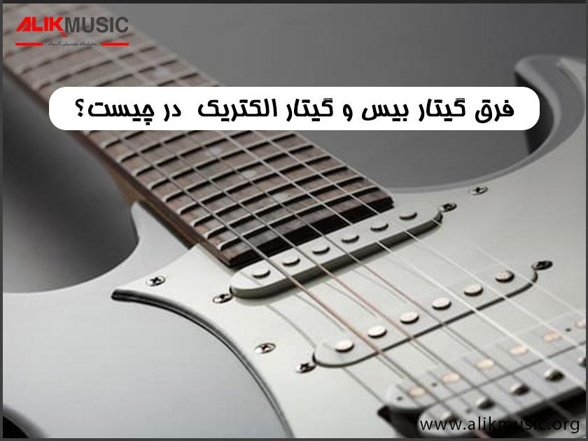 فرق گیتار بیس با گیتار الکتریک چیست