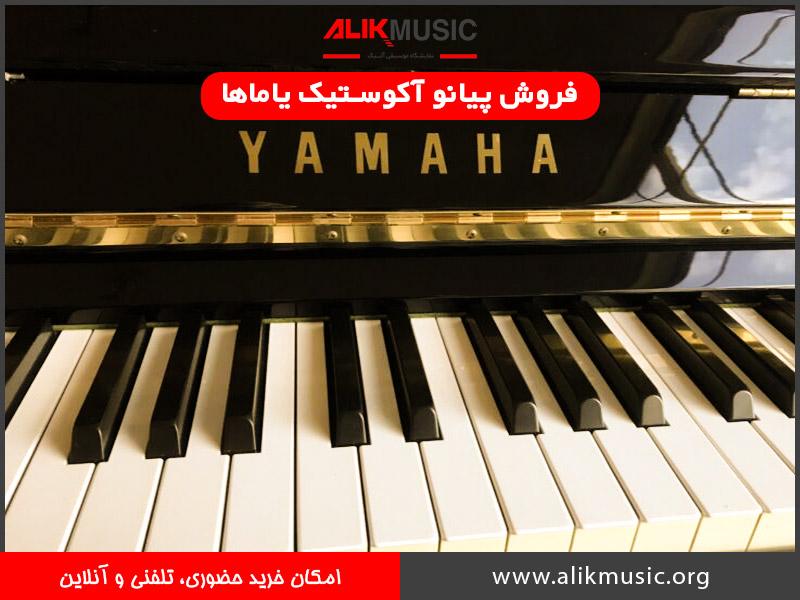 فروش پیانو آکوستیک یاماها