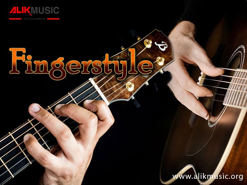 فینگراستایل گیتار
