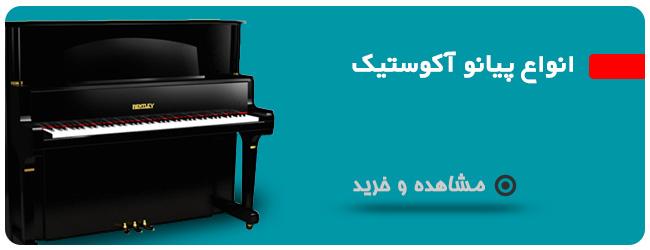 قیمت پیانو آکوستیک