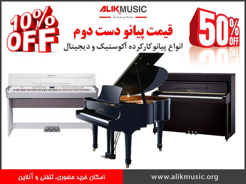 قیمت پیانو دست دوم آکوستیک دیجیتال