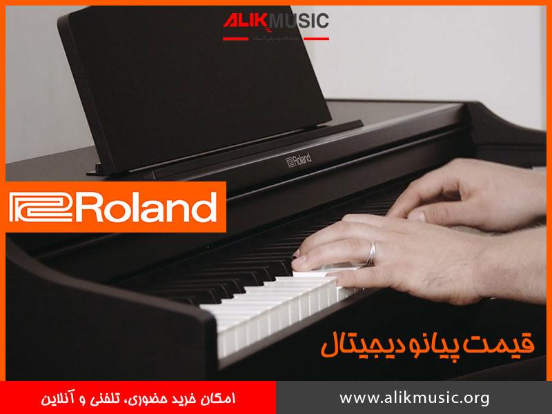 قیمت-پیانو-دیجیتال