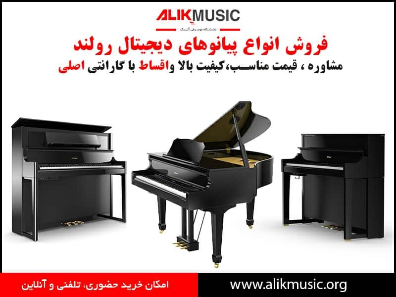 قیمت پیانو رولند