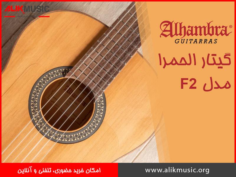 قیمت گیتار الحمرا F2