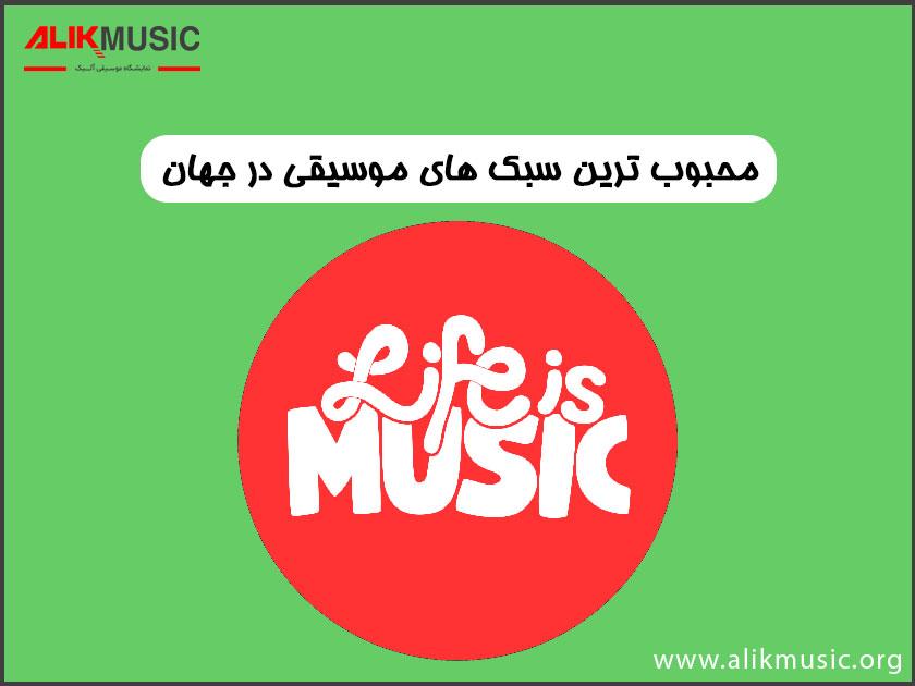 محبوب ترین سبک موسیقی جهان