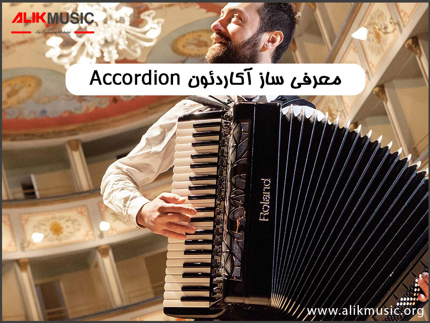 معرفی ساز آکاردئون Accordion