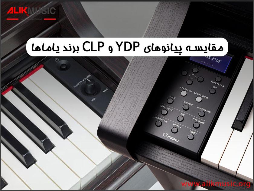 مقایسه پیانوهای YDP و CLP برند یاماها