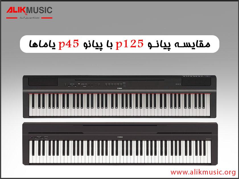 مقایسه پیانو p125 با پیانو p45 یاماها