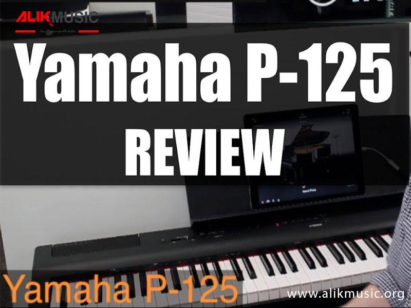 مقایسه-پیانو-p125