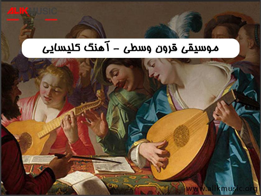 موسیقی قرون وسطی آهنگ کلیسایی