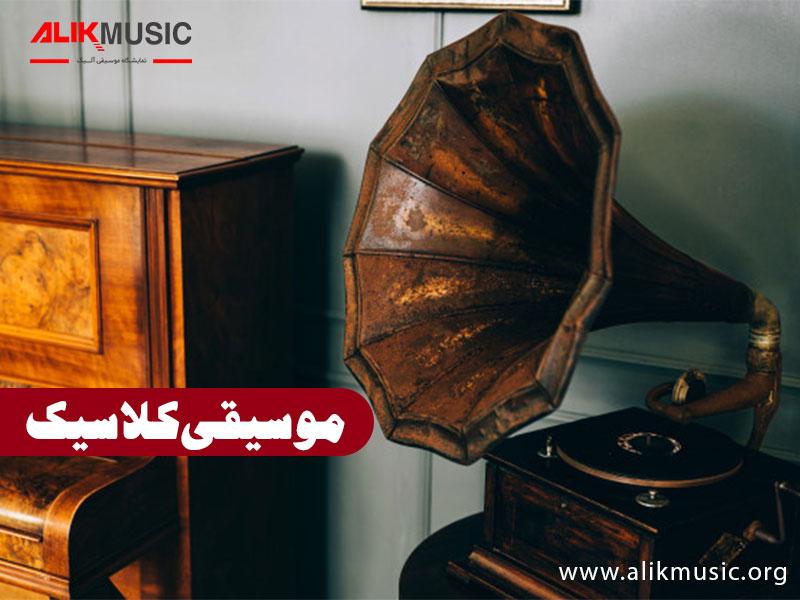 موسیقی-کلاسیک
