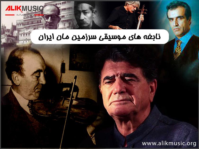 نابغه موسیقی ایران مشاهر بزرگان چهره ها