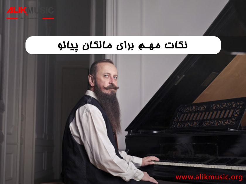 نکات مهم برای مالکان پیانو