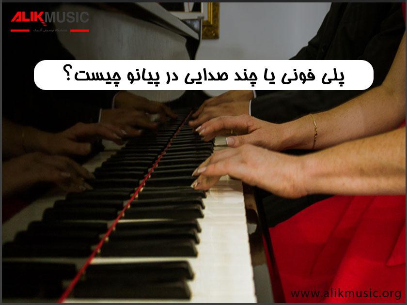 پلی فونی چند صدایی پیانو چیست