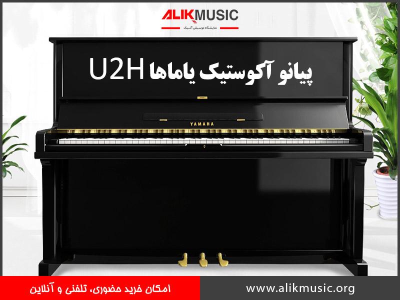 پیانو آکوستیک یاماها U2H
