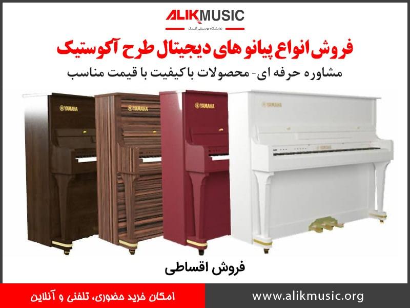 قیمت خرید پیانو دیجیتال یاماها طرح آکوستیک