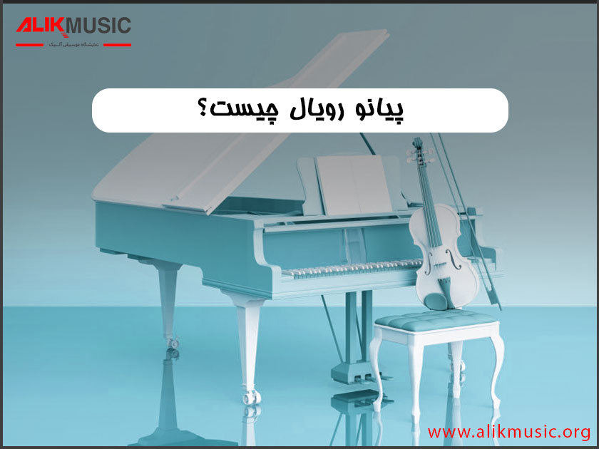 پیانو رویال چیست