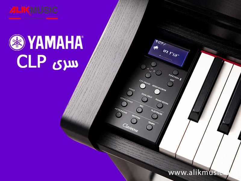پیانو یاماها سری CLP دیجیتال