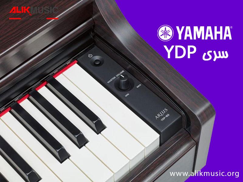پیانو یاماها سری YDP
