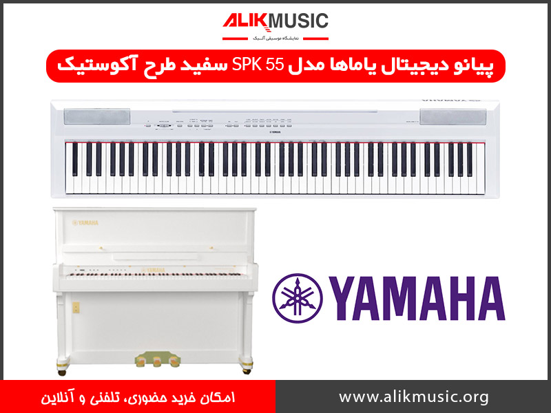 پیانو SPK 55