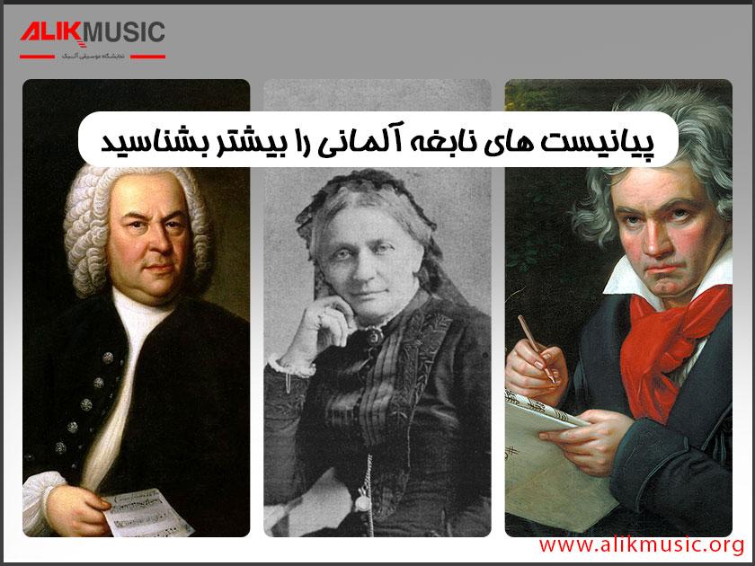 پیانیست های نابغه آلمانی