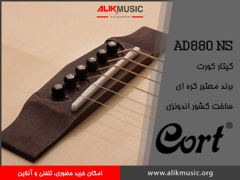 کورت AD880 NS گیتار