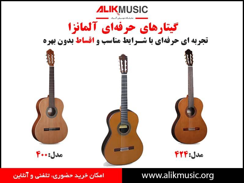 خرید گیتار آلمانزا کلاسیک اقساطی ارزان قیمت