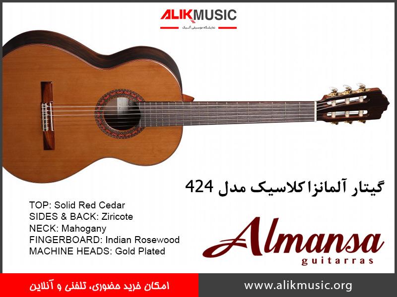 قیمت خرید گیتار آلمانزا 424